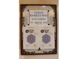 Kore Dinler Arası Barış Konferansında İslam Anlatıldı (Özel)